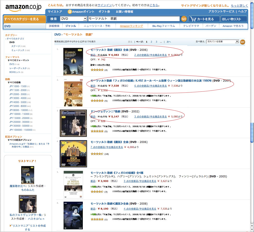 AmazonDVDsearchsample.jpg